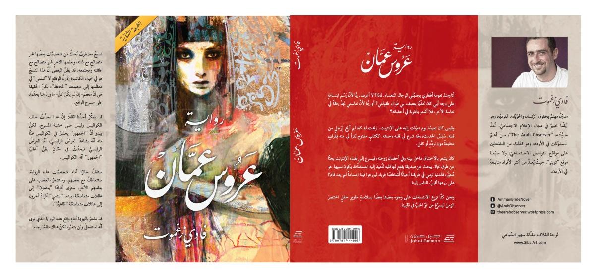 رواية عروس عمان