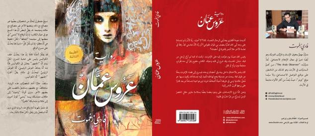 الطبعة الثالثة لعروس عمان