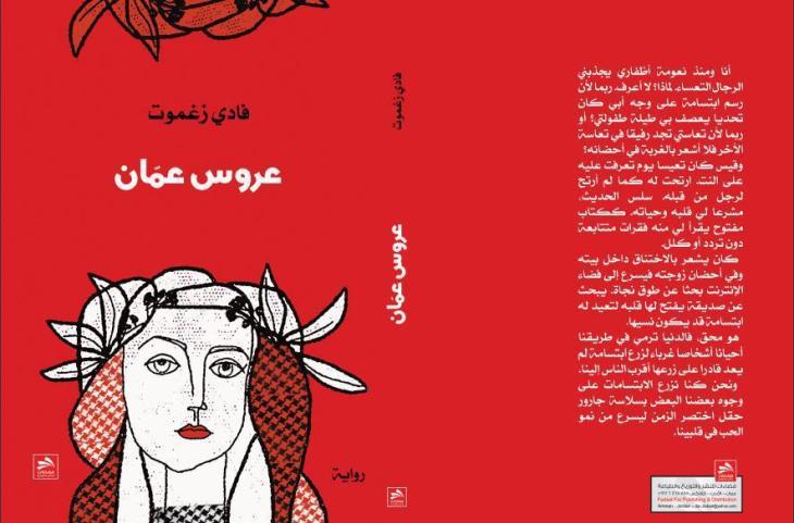 غلاف رواية عروس عمان