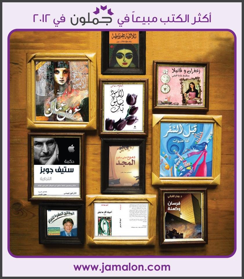 أكثر الكتب مبيعا ٢٠١٢