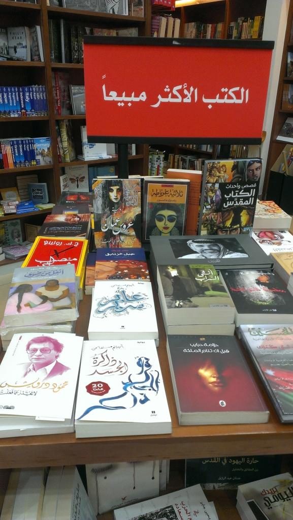 رواية عروس عمان بين الكتب الأكثر مبيعا في مكتبة ريدرز
