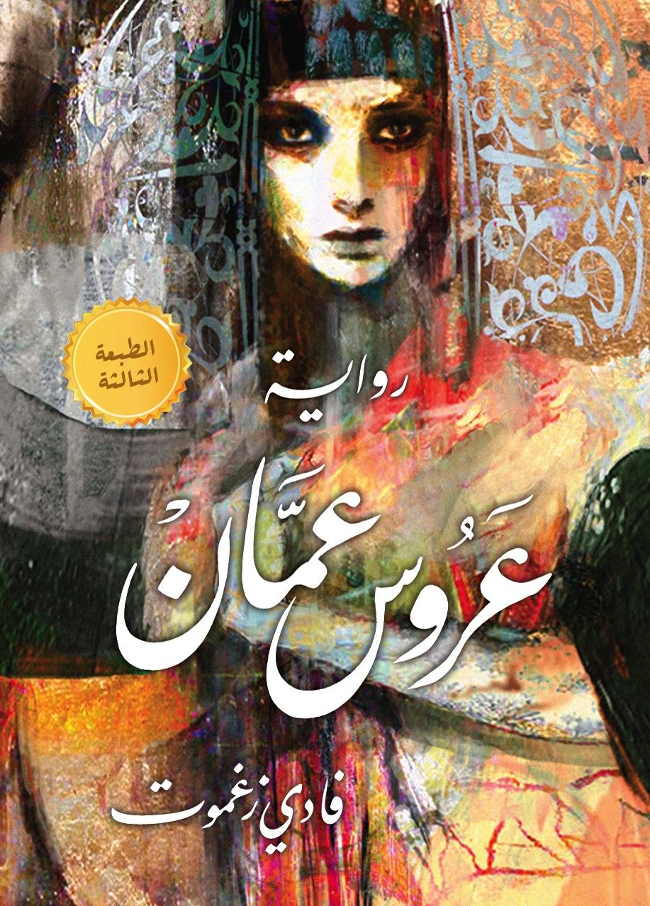 Aroos Amman-Cover 2014 copy