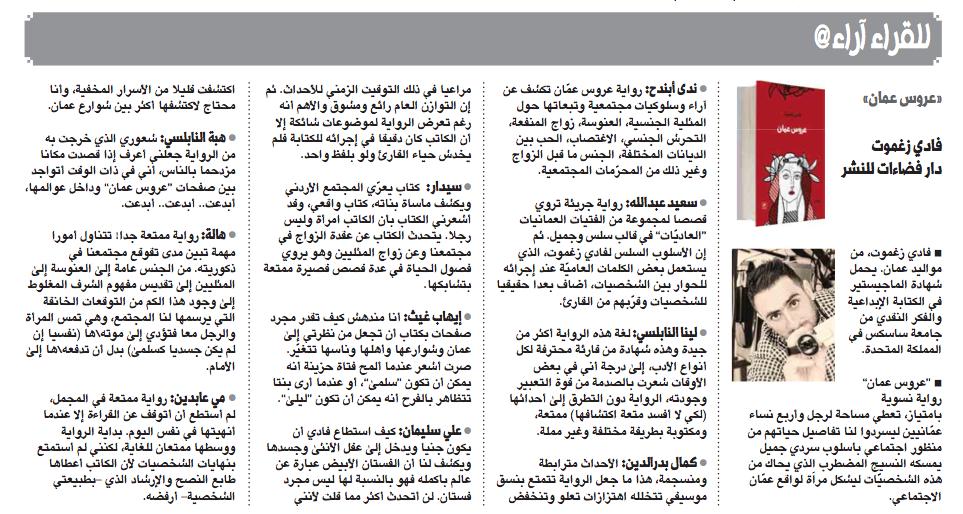آراء القراء في رواية عروس عمان