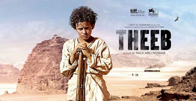 Theeb Film Poster