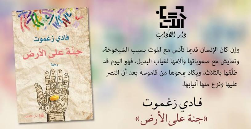 Janna Ala Al Ard