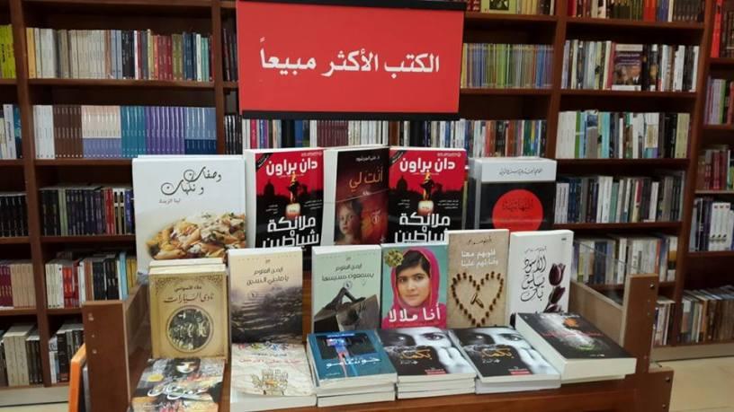 رواية عروس عمان مع رواية جنة على الأرض ضمن الكتب الأكثر مبيعا في مكتبة ريدرز في تاج مول عمّان