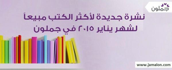 اكثر الكتب مبيعا في جملون يناير ٢٠١٥